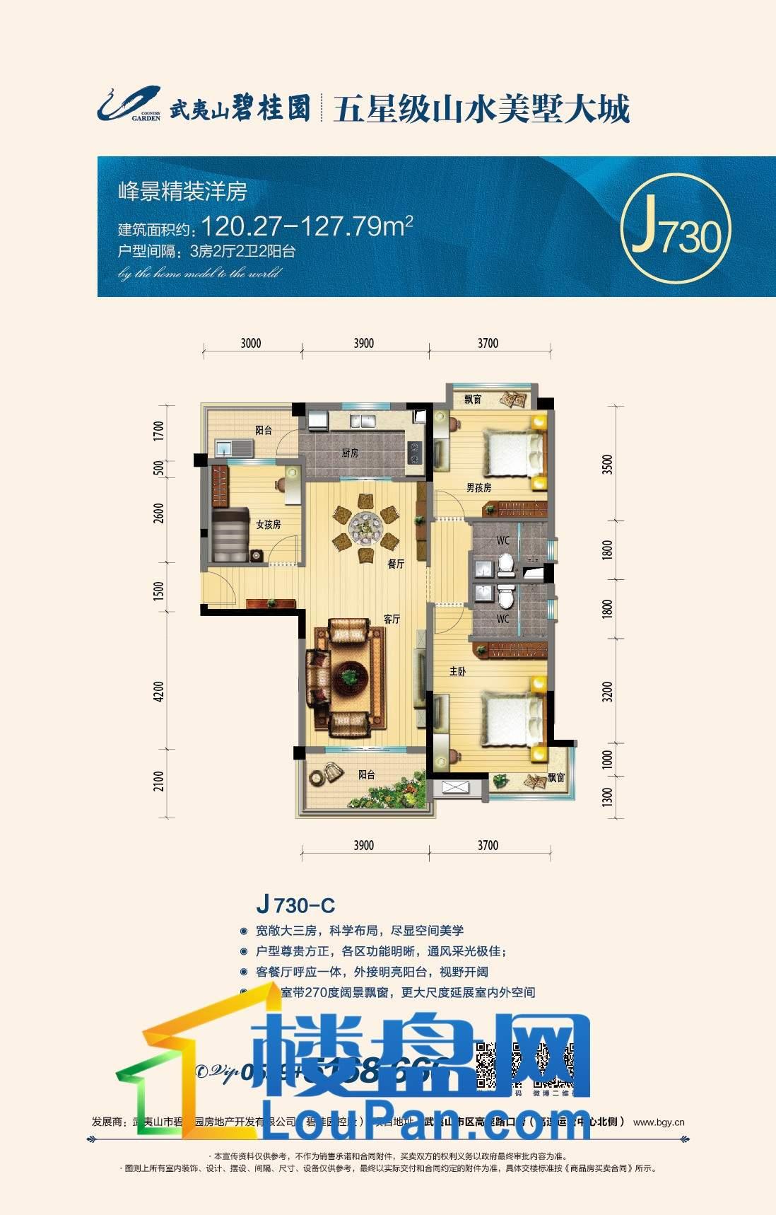 峰景精装洋房J730-C