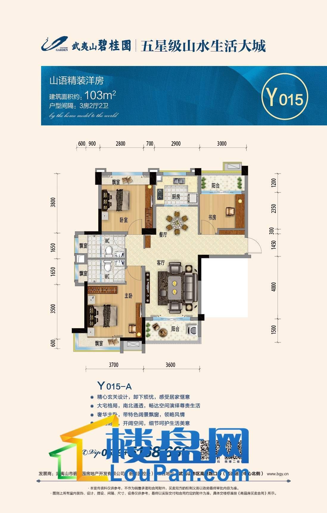 山语精装洋房Y015-A
