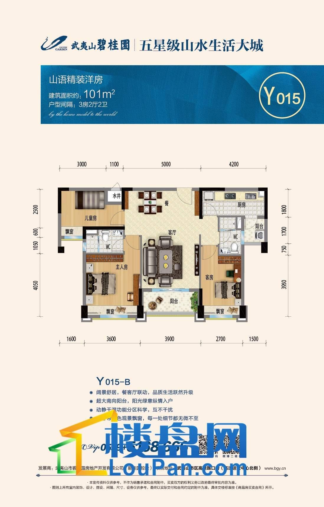 山语精装洋房Y015-B