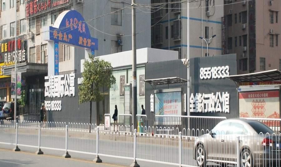云集国际广场实景图