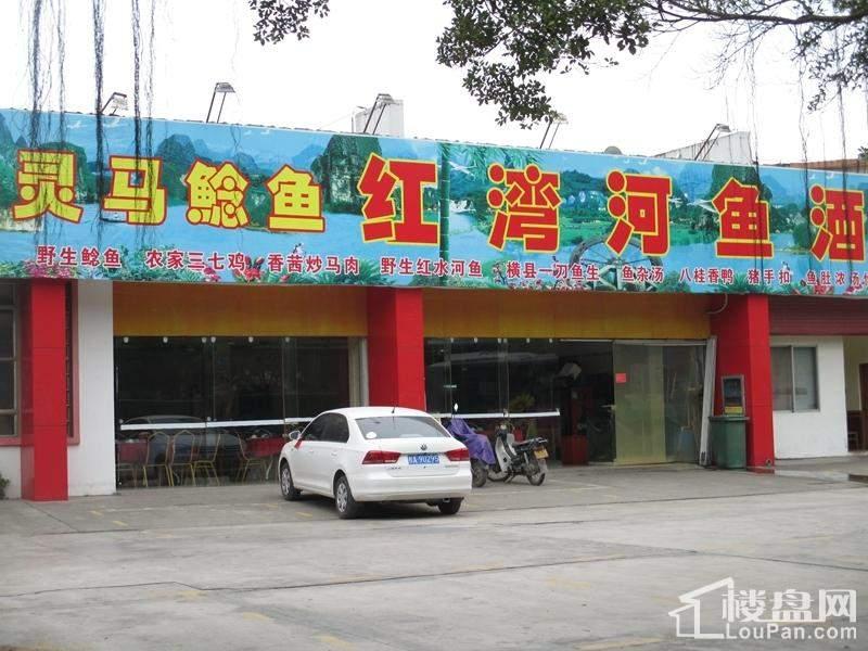红湾河鱼酒楼