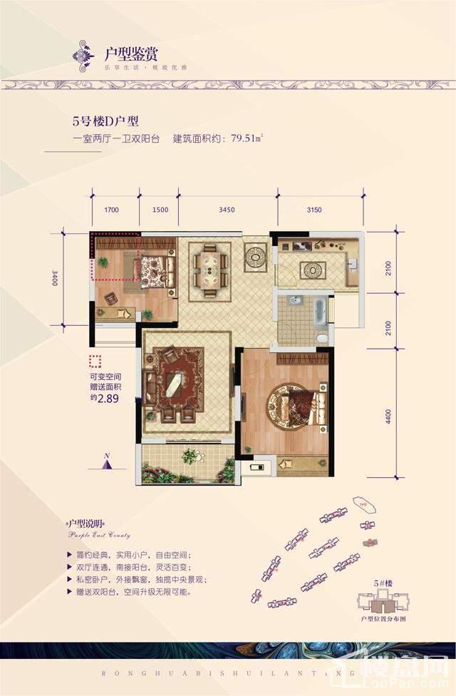 隆源公馆户型图