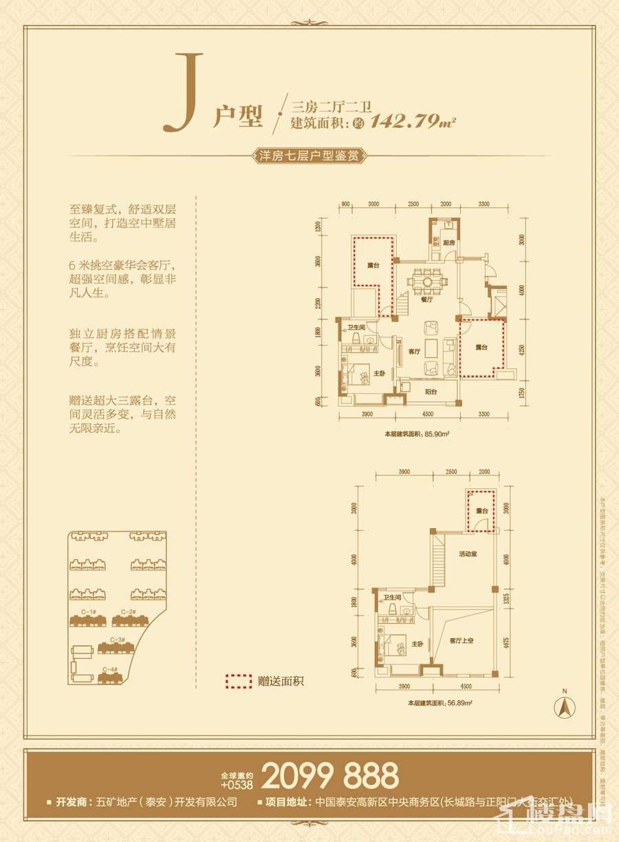 一期洋房J户型