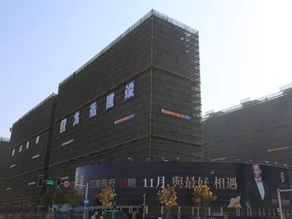 江南首府实景图