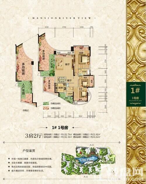 大江观邸户型图