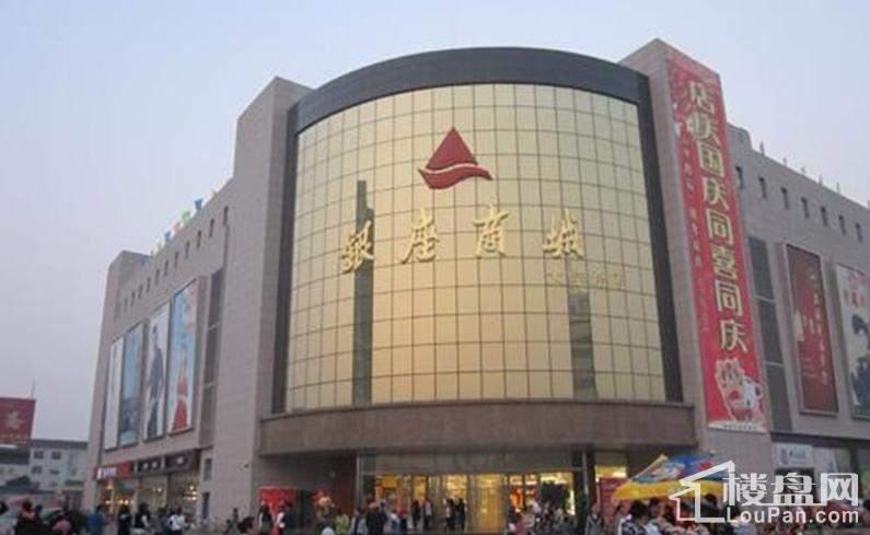银座购物中心
