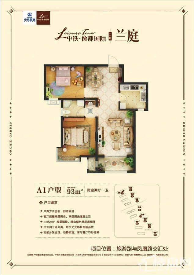 中铁·逸都国际A1户型图