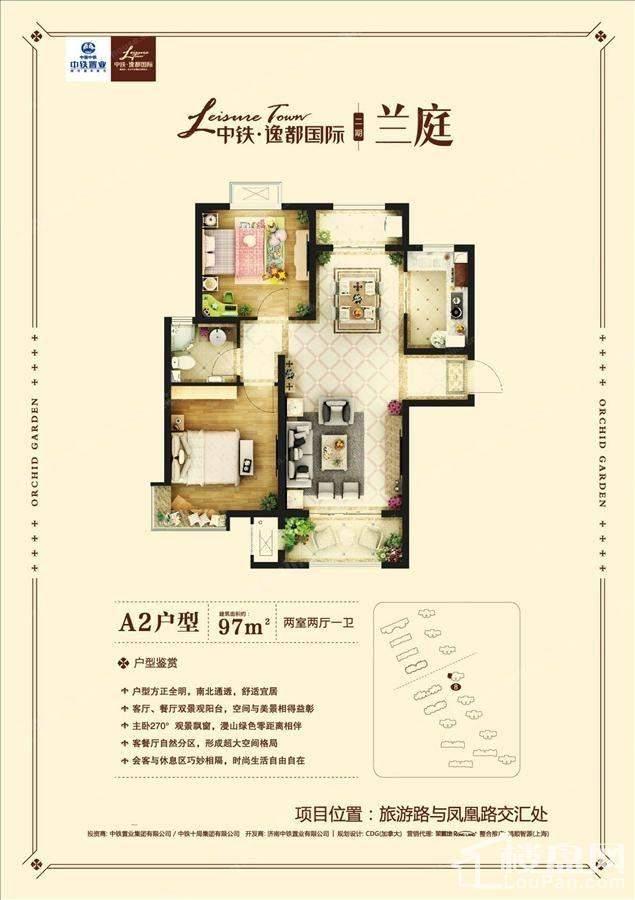 中铁·逸都国际A2户型图