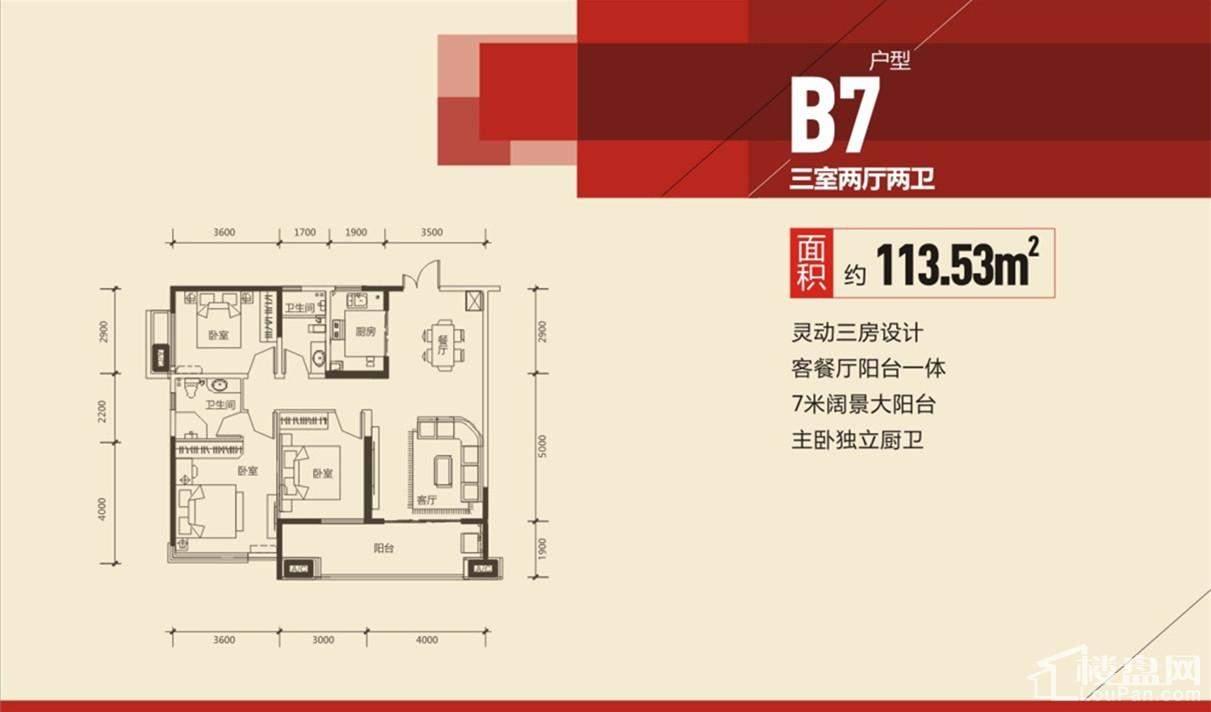 荣悦台户型图B7