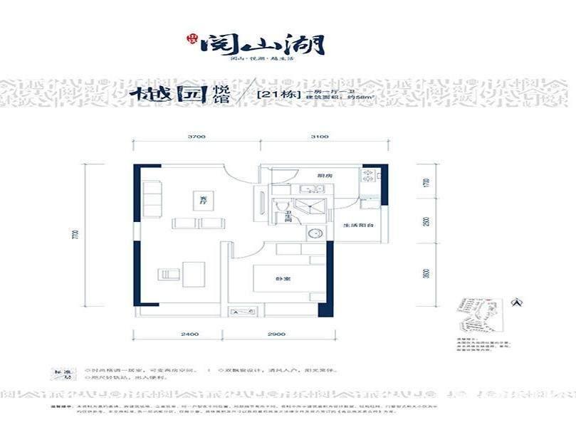 中铁阅山湖户型图