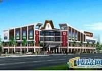 兆南万福商场