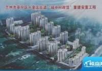十里店城中村改造项目