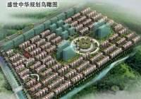 盛世中华(理想城)