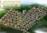 鸿德·和谐新城