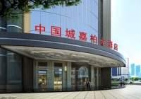 中国城嘉柏大酒店