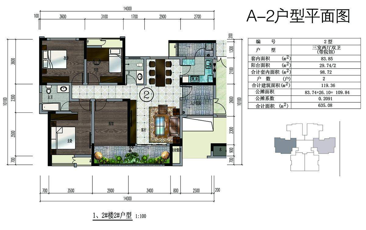 1、2#楼 A-2户型平面图