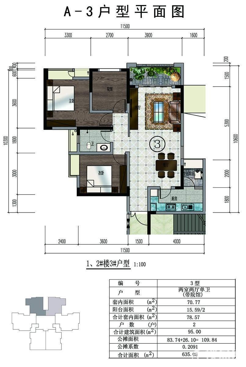 1、2#楼 A-3户型平面图