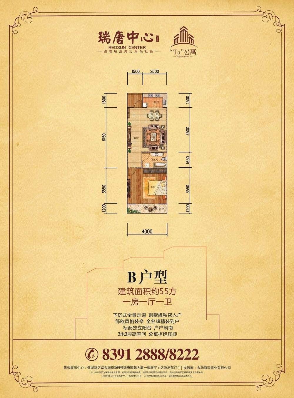 瑞唐中心户型图