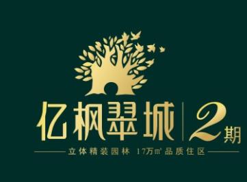 郴州亿枫翠城高清图