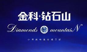 金科·钻石山