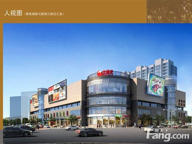 太华国际·大润发购物中心