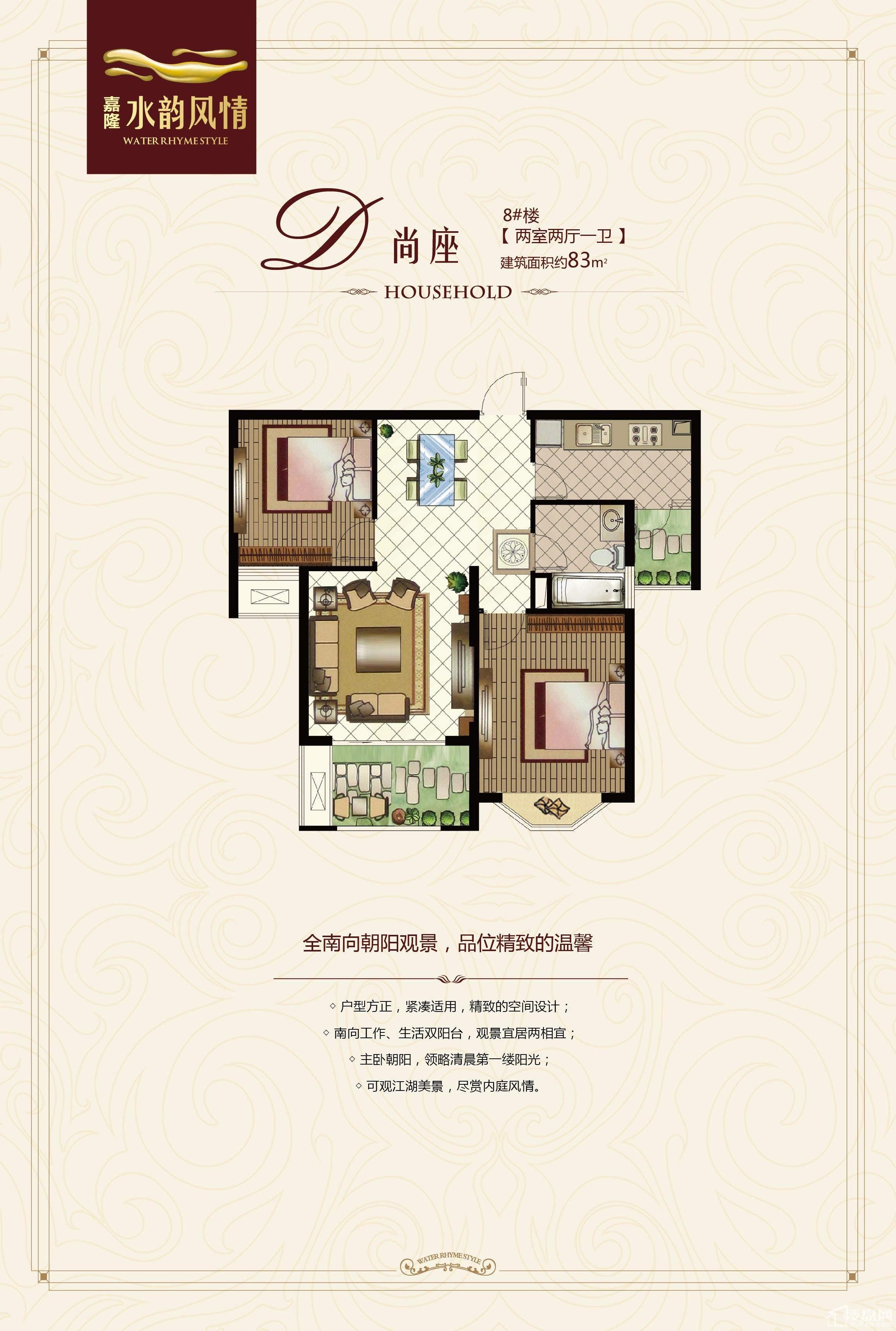8#楼 尚座