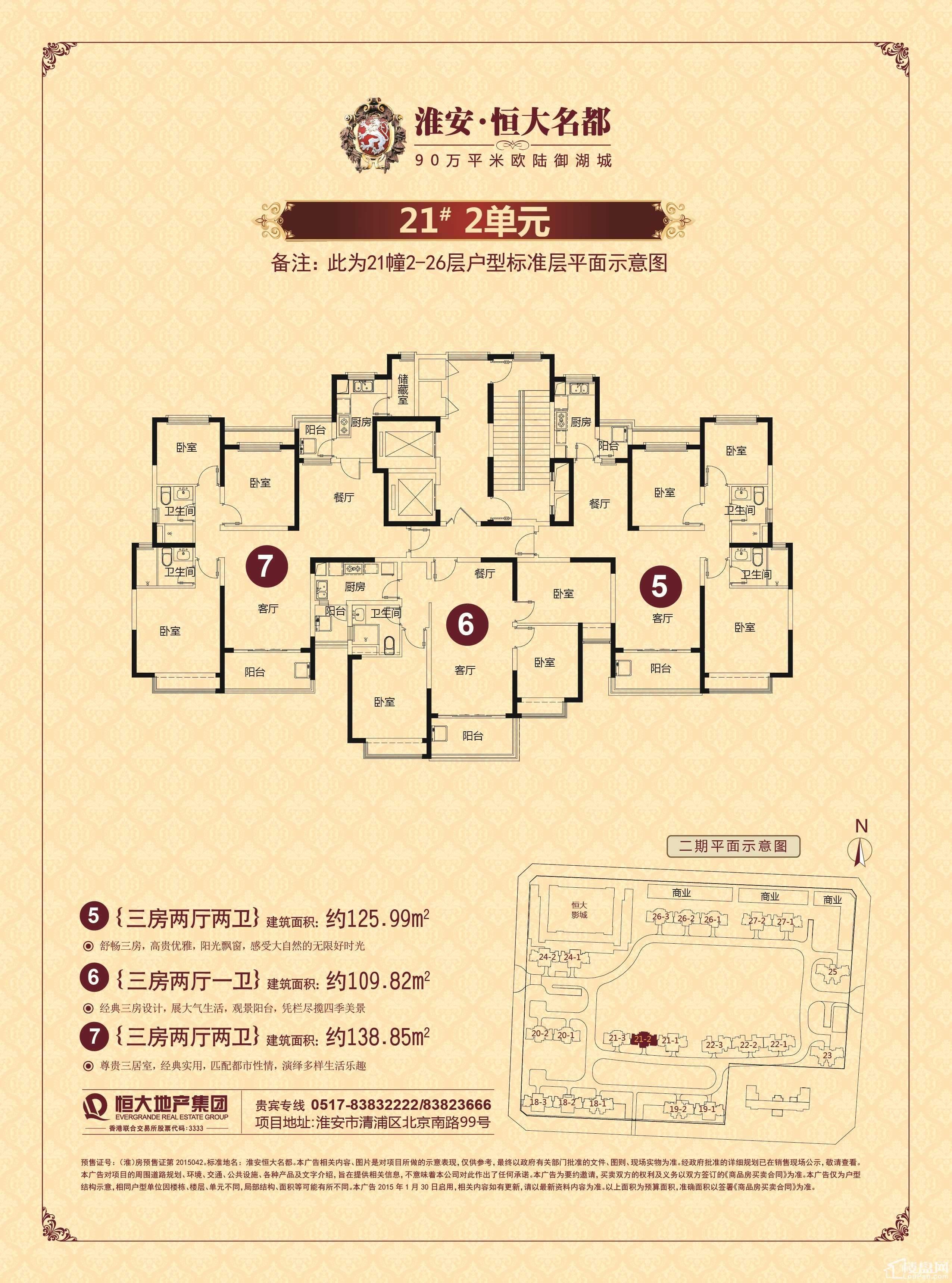 21幢楼-2单元