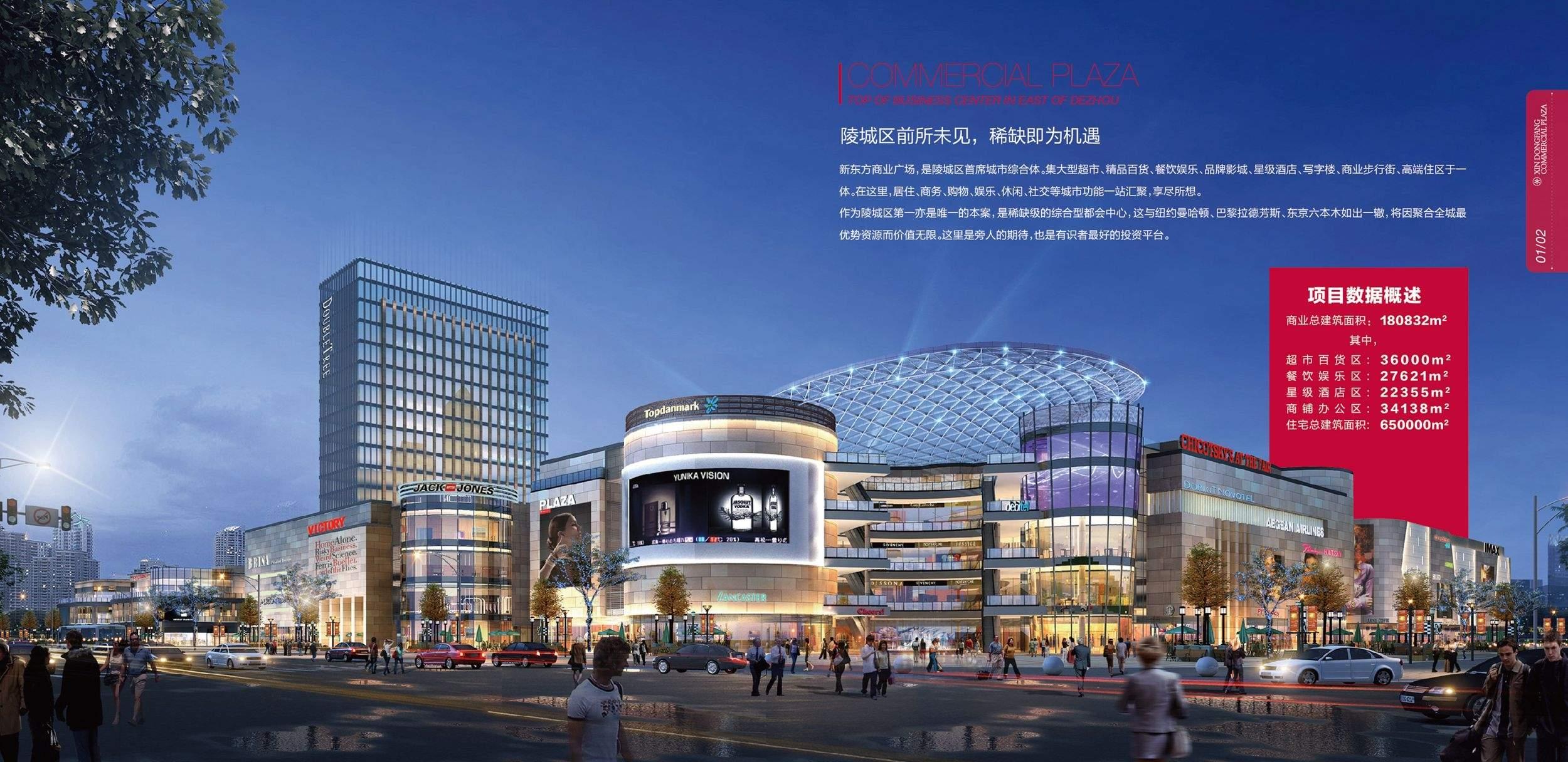 新东方商业广场效果图