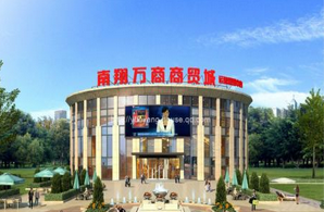 南翔万商(岳阳)国际商贸城