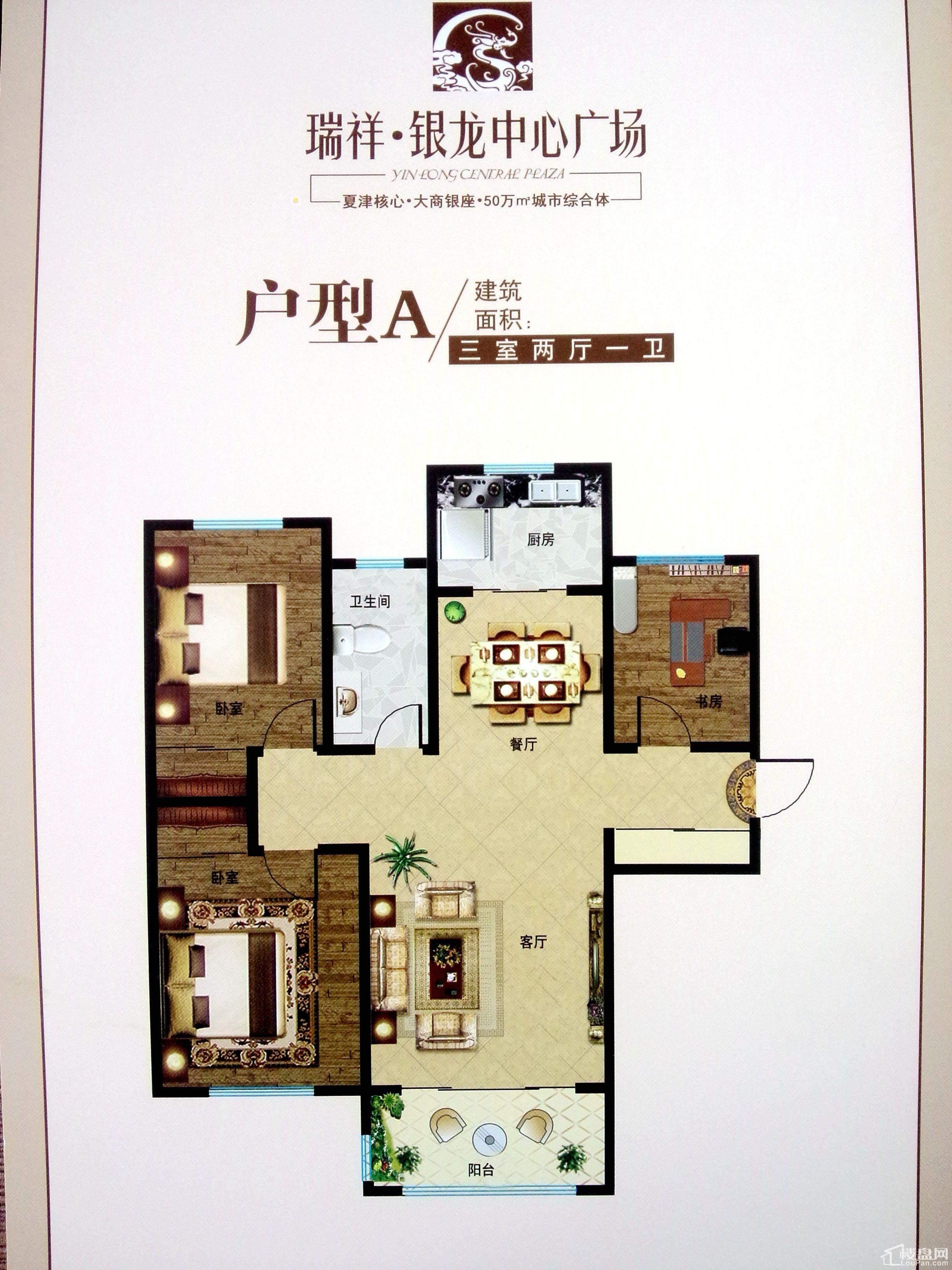 银龙中心广场户型图