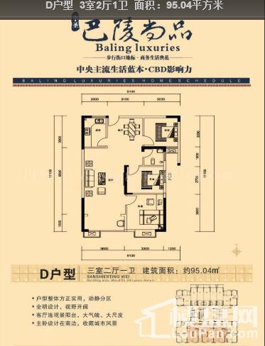 华圣·巴陵尚品户型图