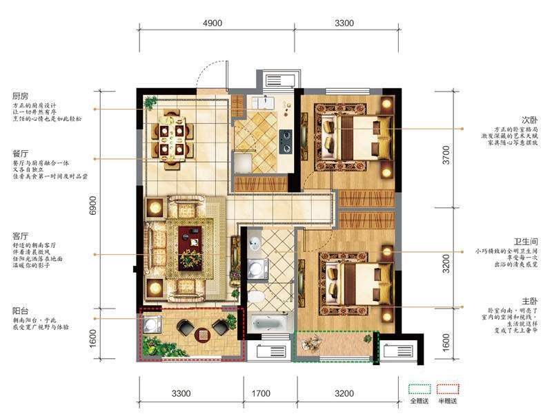 2#楼标准层A2户型[在售]