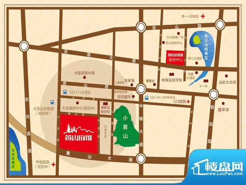 黄山府邸交通区位图
