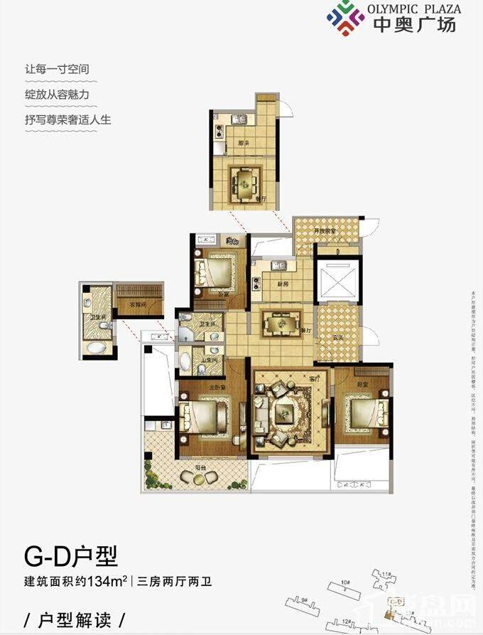 九江中奥广场户型图