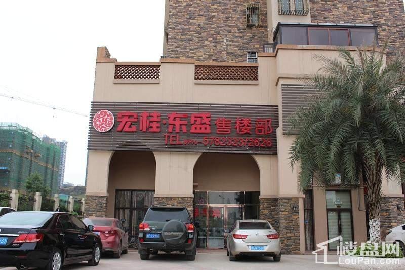 宏桂东盛时代售楼部