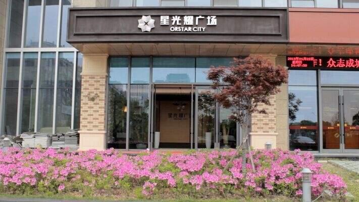 台州星光耀广场商铺实景图