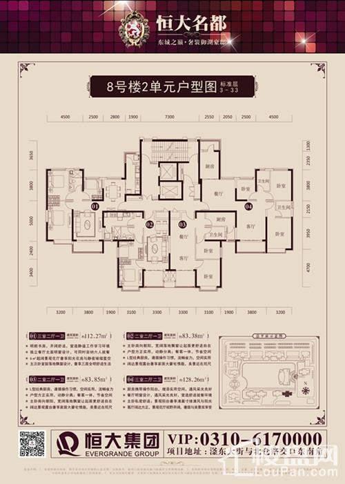 8号楼2单元户型图