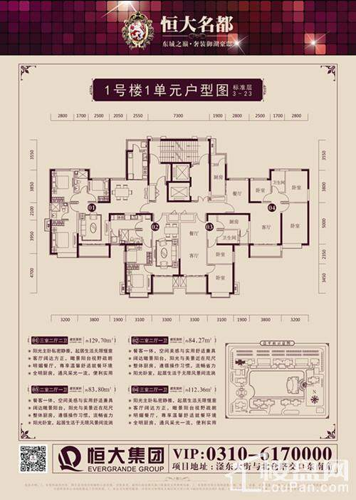 1号楼1单元户型图