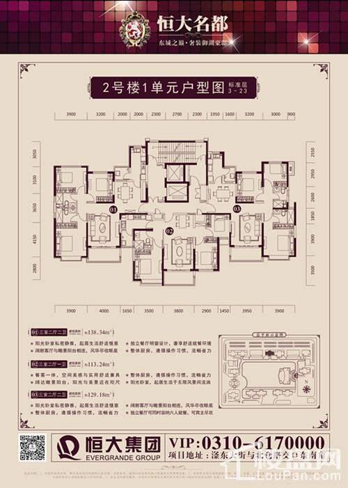 2号楼1单元户型图
