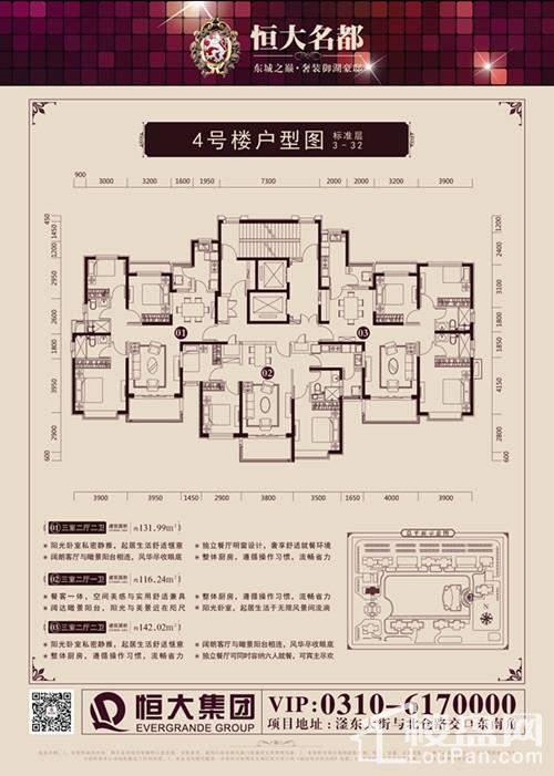4号楼户型图