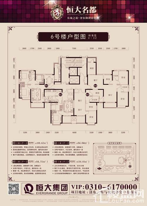 6号楼户型图