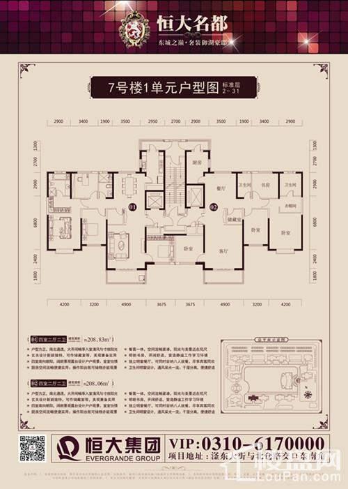 7号楼1单元户型图
