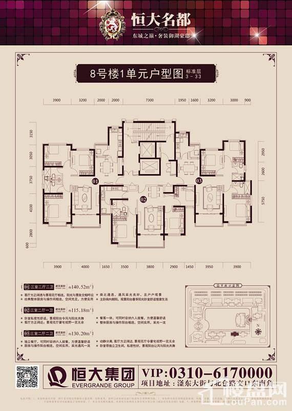 8号楼1单元户型图