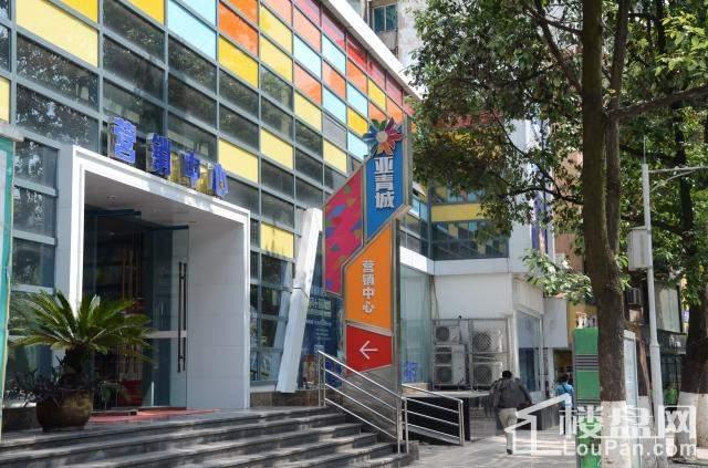 亚青城售楼中心实景图