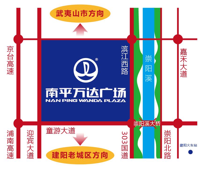 南平万达广场位置图
