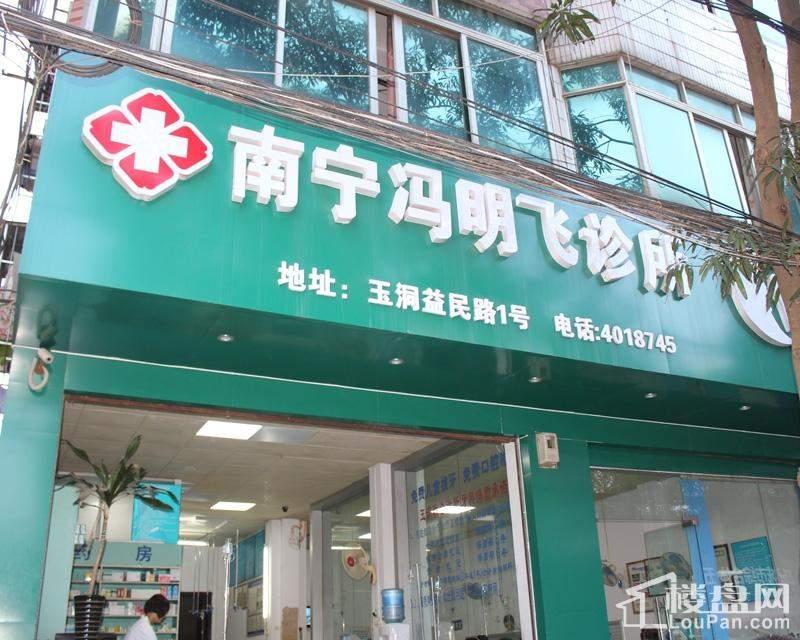 南宁冯明飞诊所