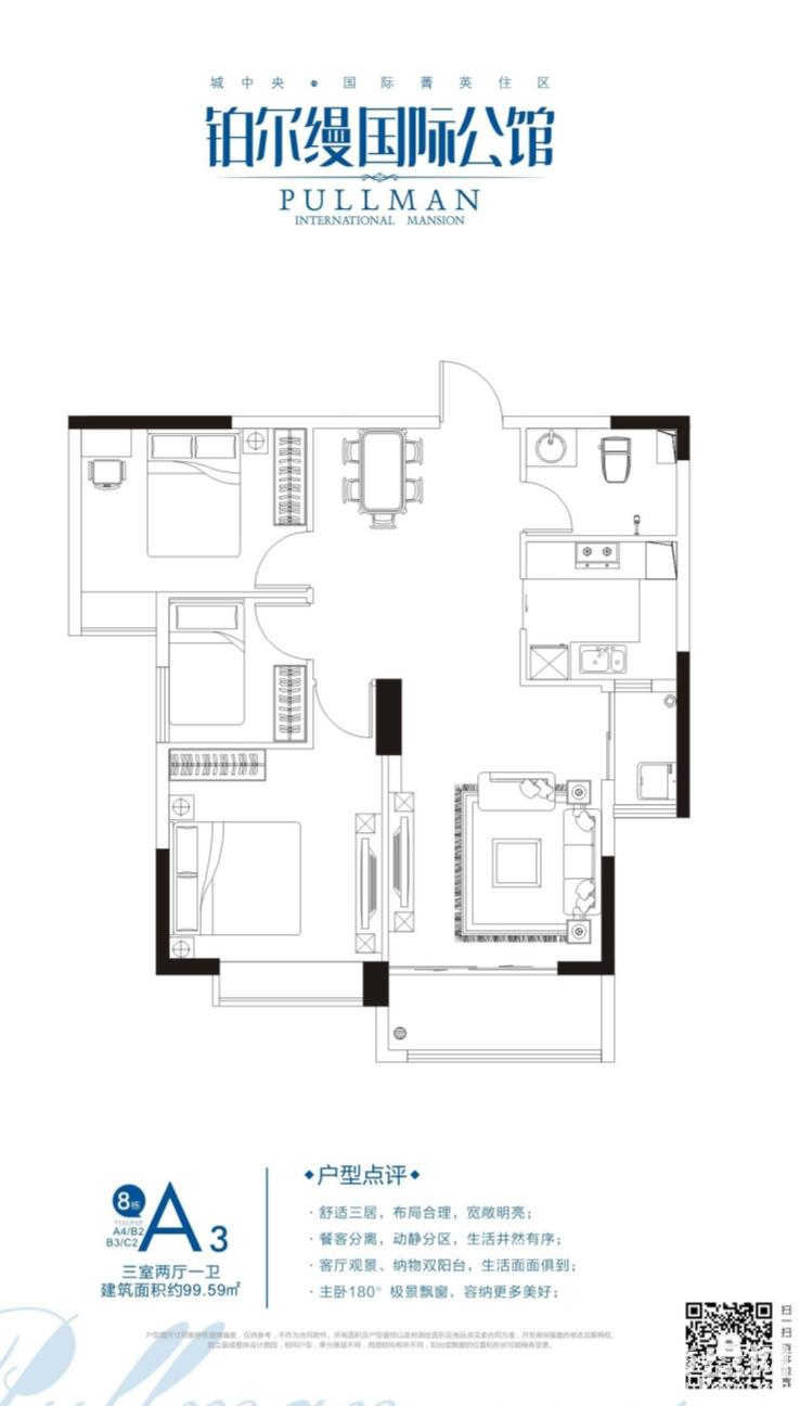 8号楼A3户型图