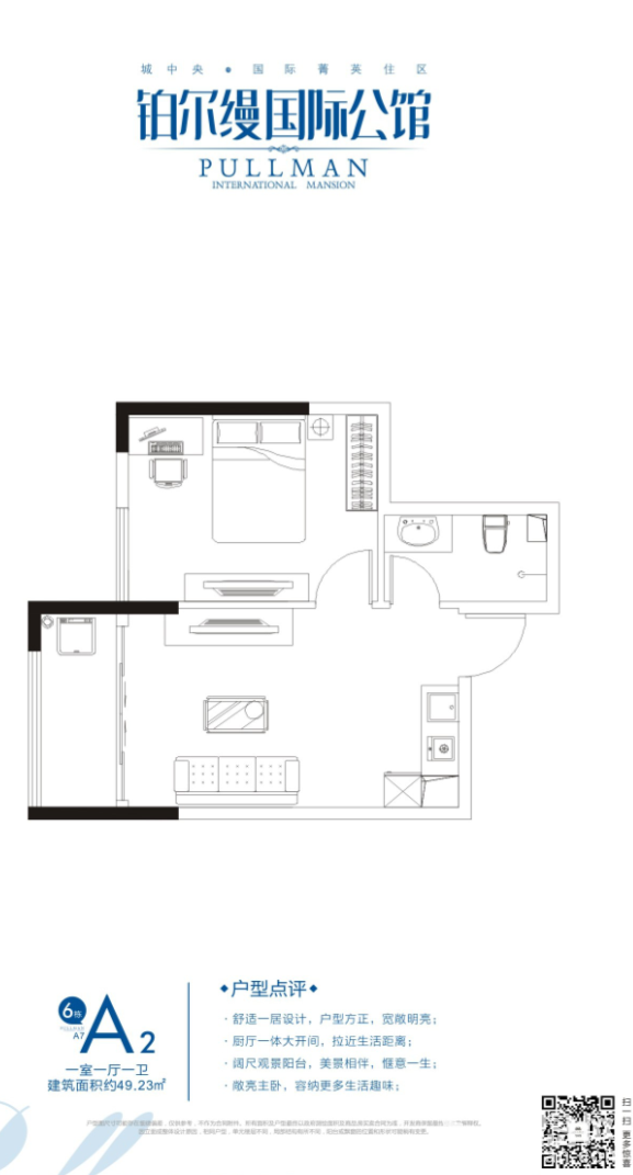 6号楼A2刚需小户型图