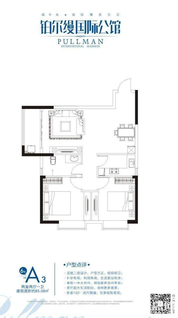 6号楼A3户型图