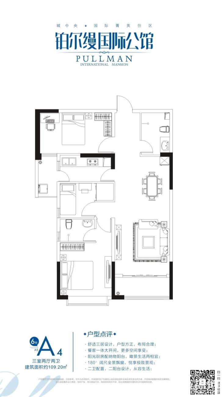 6号楼A4户型图